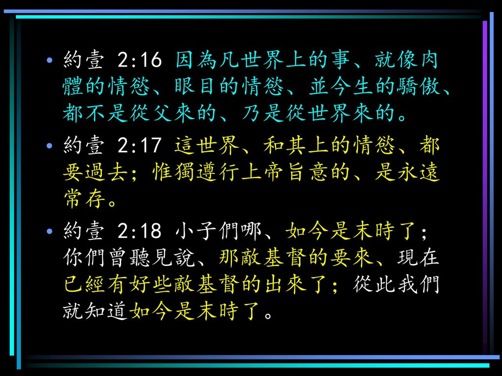 Image result for 约 2:17