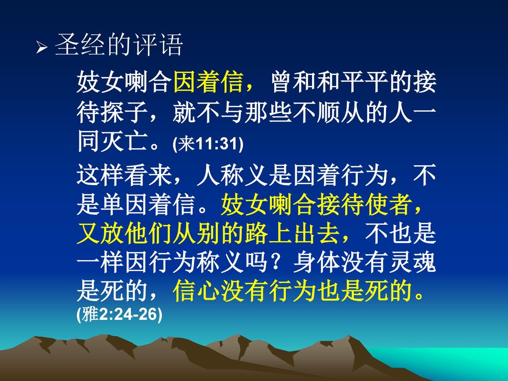 """Image result for 一同灭亡。"""" (来11:31)"""