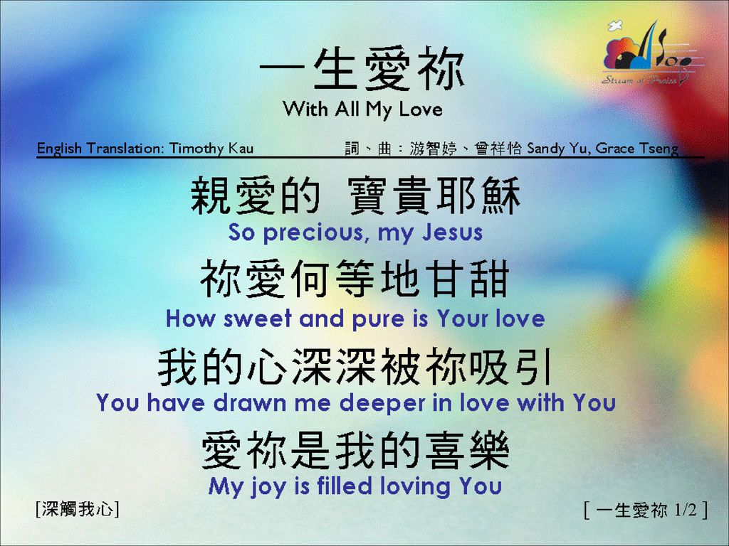 一生愛你 <1/2> With All My Love