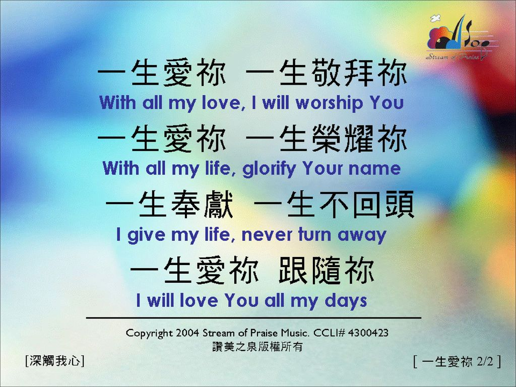 一生愛你 <2/2> With All My Love
