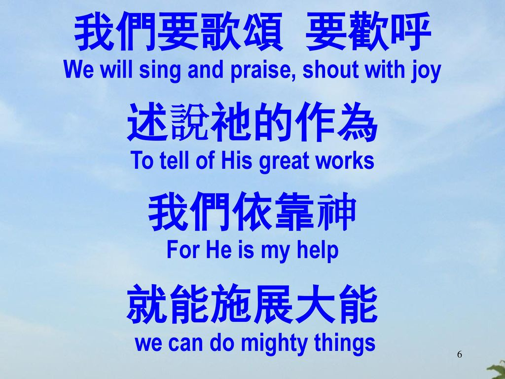 We will sing and praise, shout with joy To tell of His great works