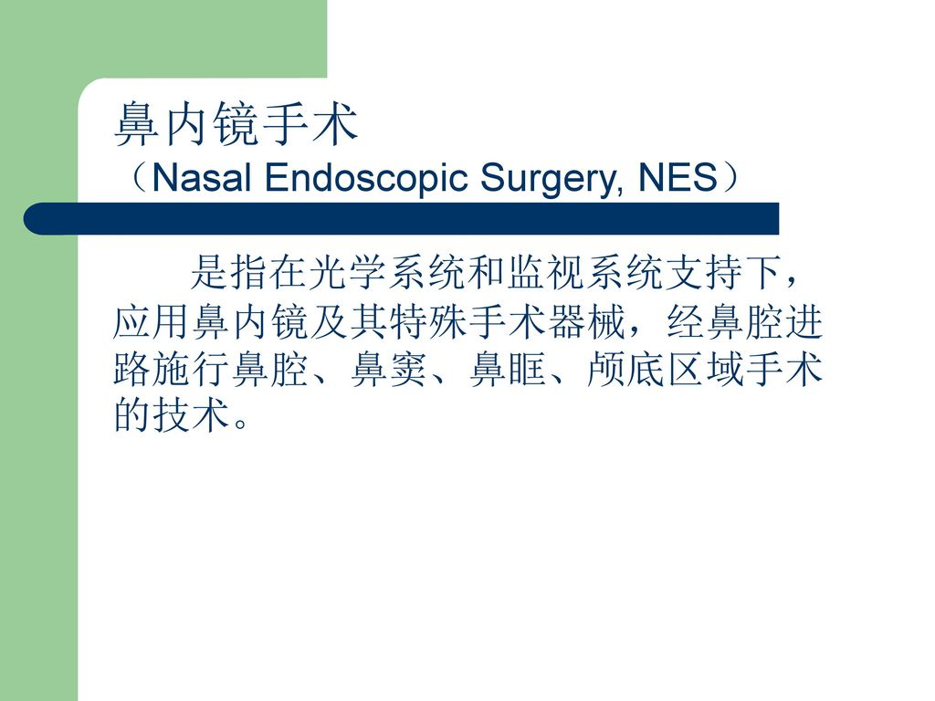 鼻内镜手术 (Nasal Endoscopic Surgery, NES)