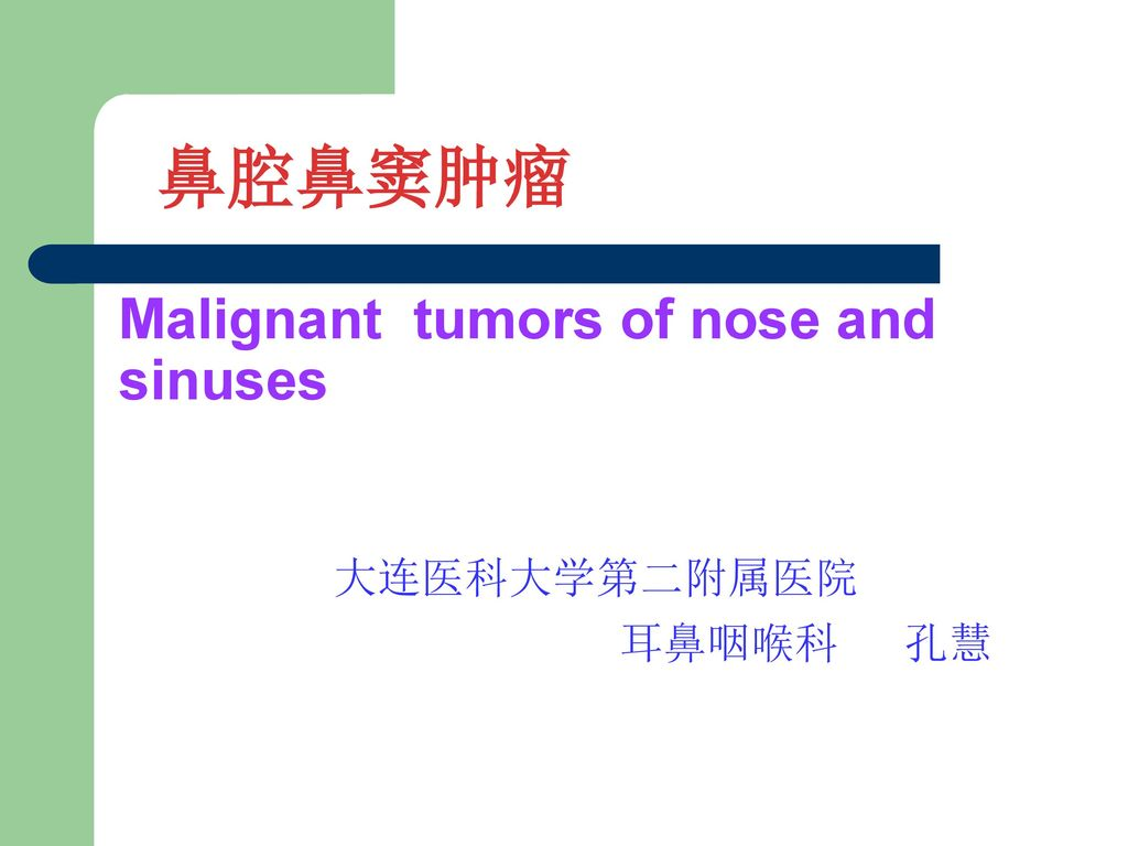 鼻腔鼻窦肿瘤 Malignant tumors of nose and sinuses