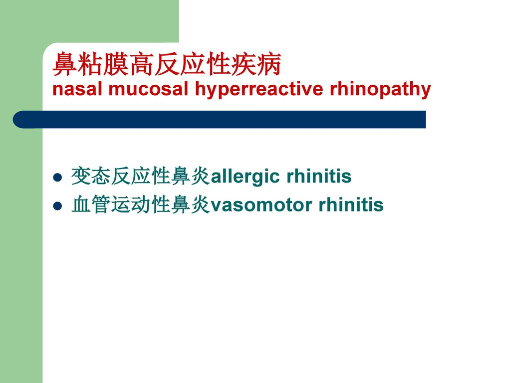 鼻粘膜高反应性疾病 nasal mucosal hyperreactive rhinopathy