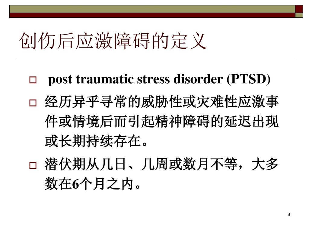 创伤后应激障碍的定义 post traumatic stress disorder (PTSD)