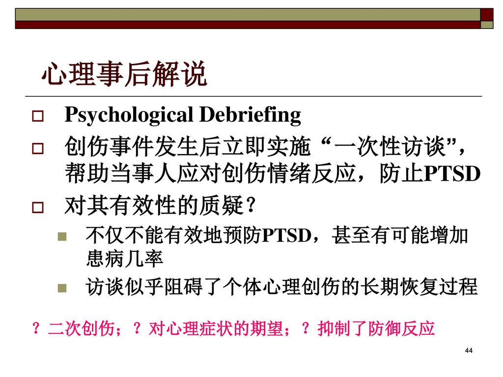 心理事后解说 Psychological Debriefing