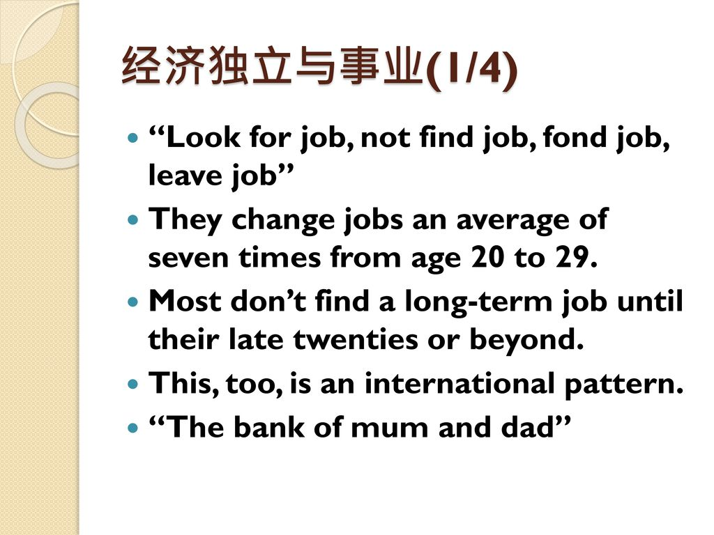 经济独立与事业(1/4) Look for job, not find job, fond job, leave job