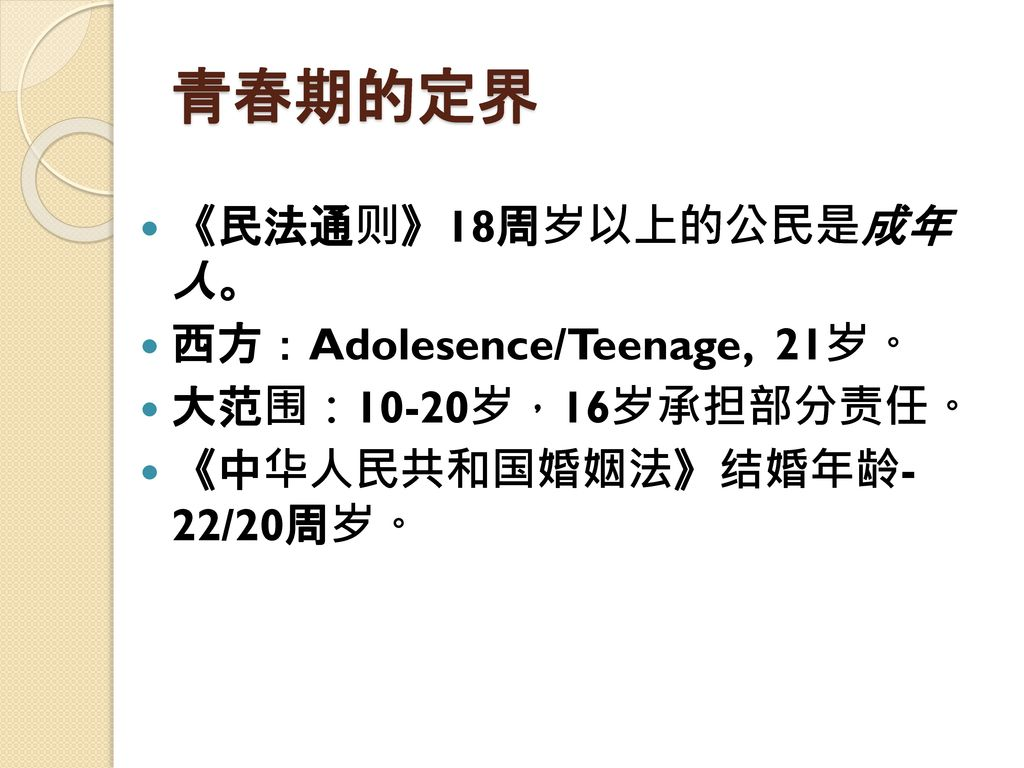 青春期的定界 《民法通则》18周岁以上的公民是成年 人。 西方:Adolesence/Teenage, 21岁。
