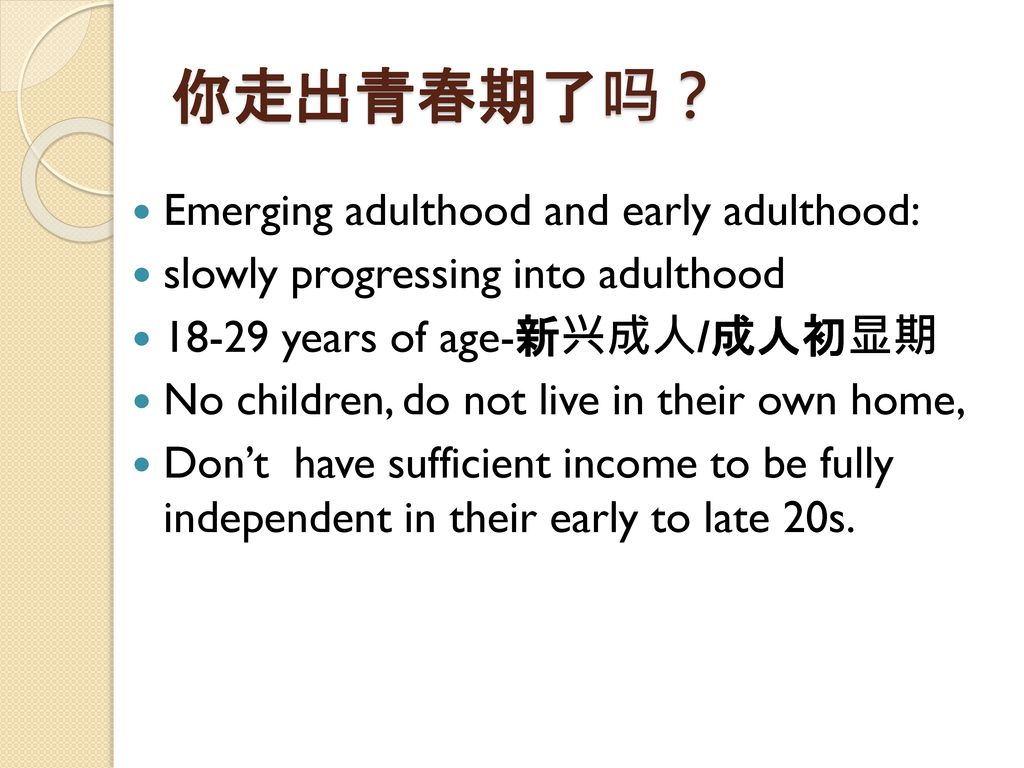 你走出青春期了吗? Emerging adulthood and early adulthood: