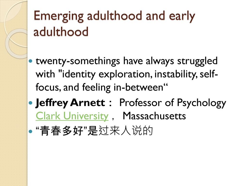 Emerging adulthood and early adulthood