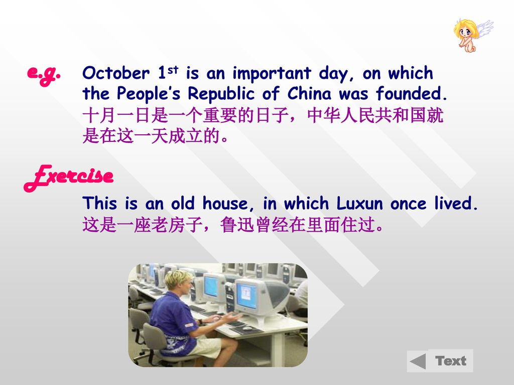 e.g. October 1st is an important day, on which the People's Republic of China was founded. 十月一日是一个重要的日子,中华人民共和国就是在这一天成立的。