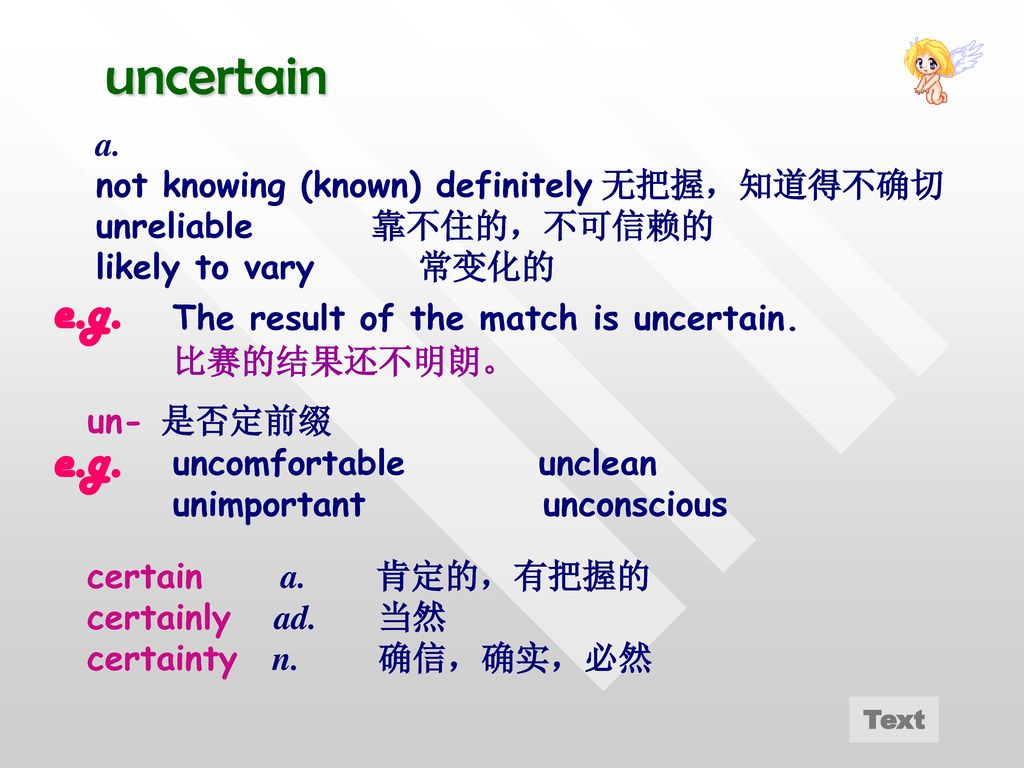 uncertain e.g. e.g. a. not knowing (known) definitely 无把握,知道得不确切