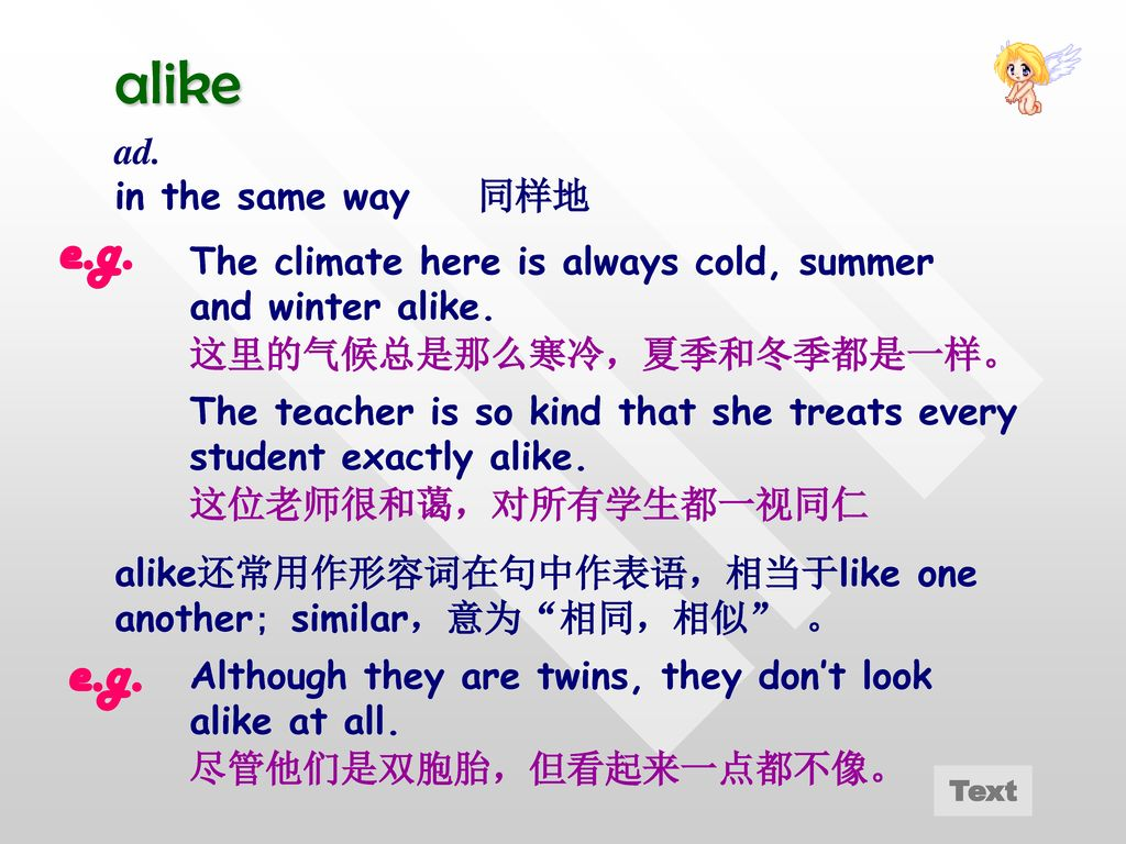 alike e.g. e.g. ad. in the same way 同样地