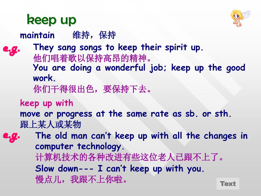 keep up e.g. e.g. maintain 维持,保持