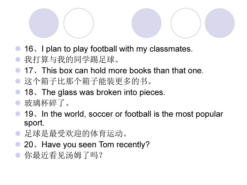 16、I plan to play football with my classmates.