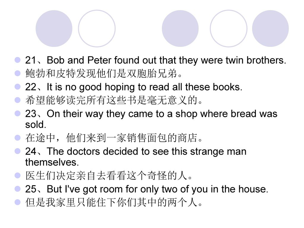 21、Bob and Peter found out that they were twin brothers.