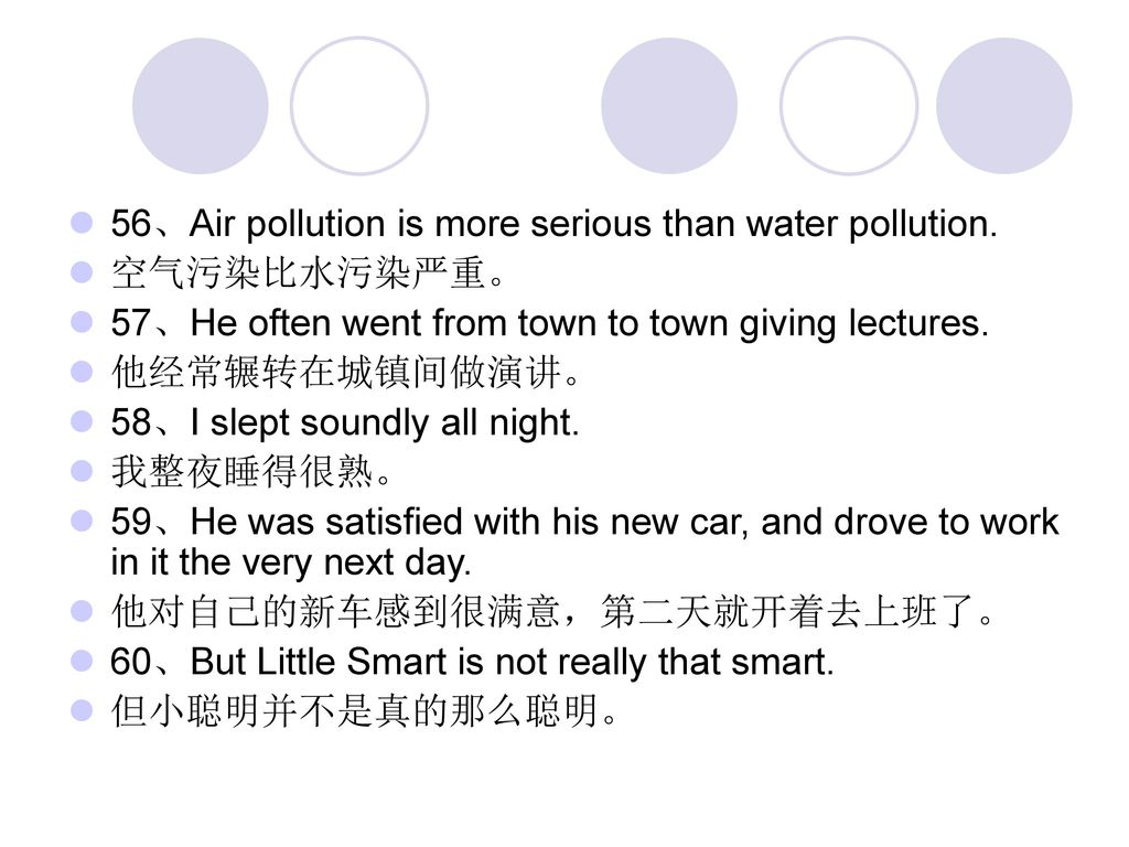 56、Air pollution is more serious than water pollution.