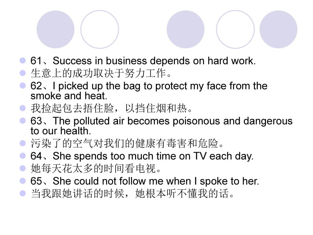 61、Success in business depends on hard work.