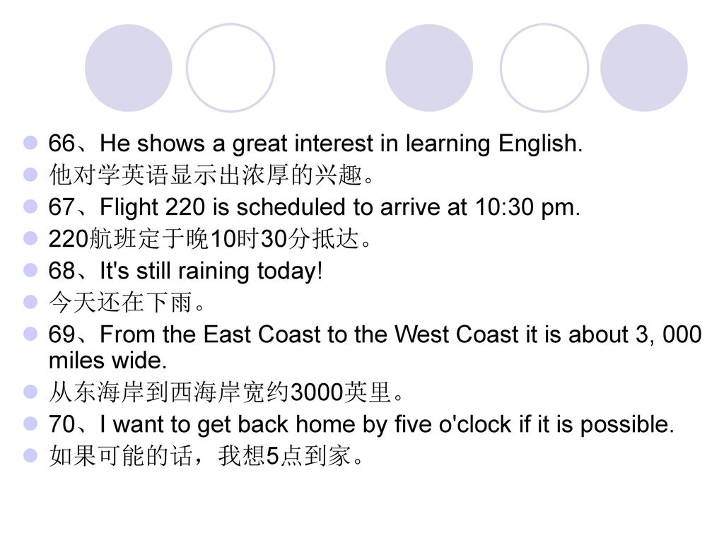 66、He shows a great interest in learning English.