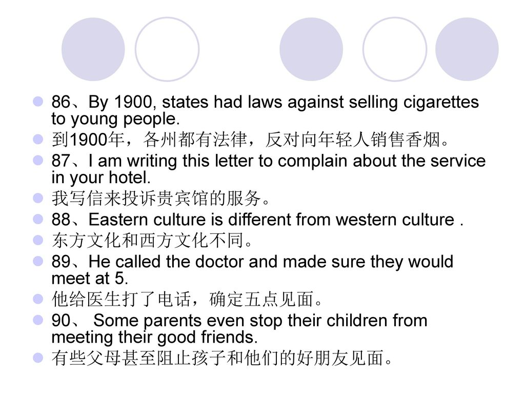 86、By 1900, states had laws against selling cigarettes to young people.