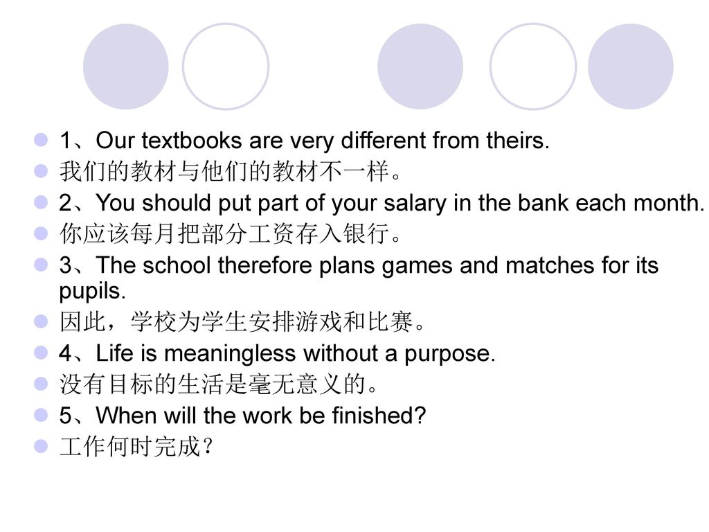 1、Our textbooks are very different from theirs.