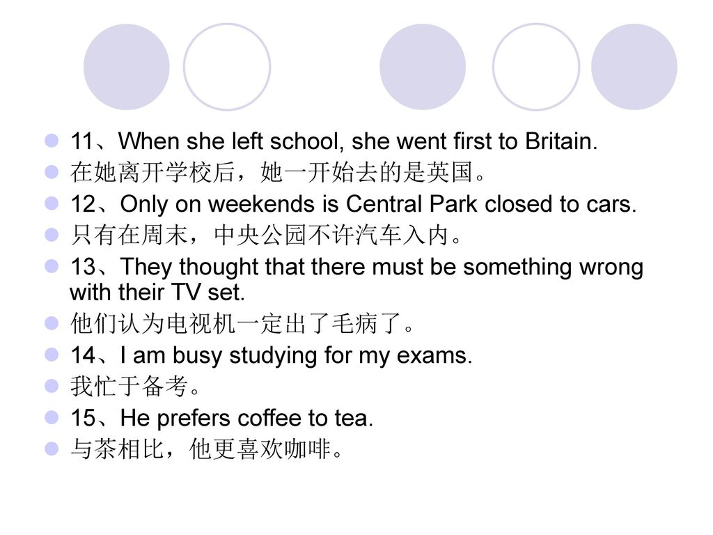 11、When she left school, she went first to Britain.