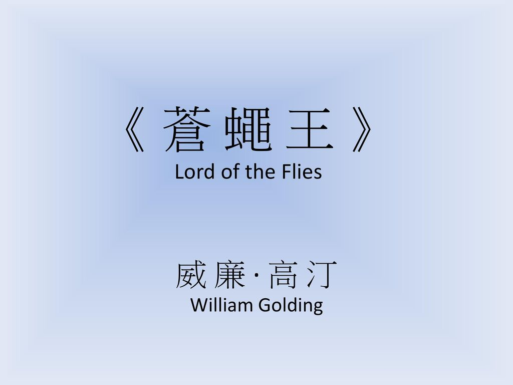《 蒼 蠅 王 》 Lord of the Flies 威 廉 · 高 汀 William Golding