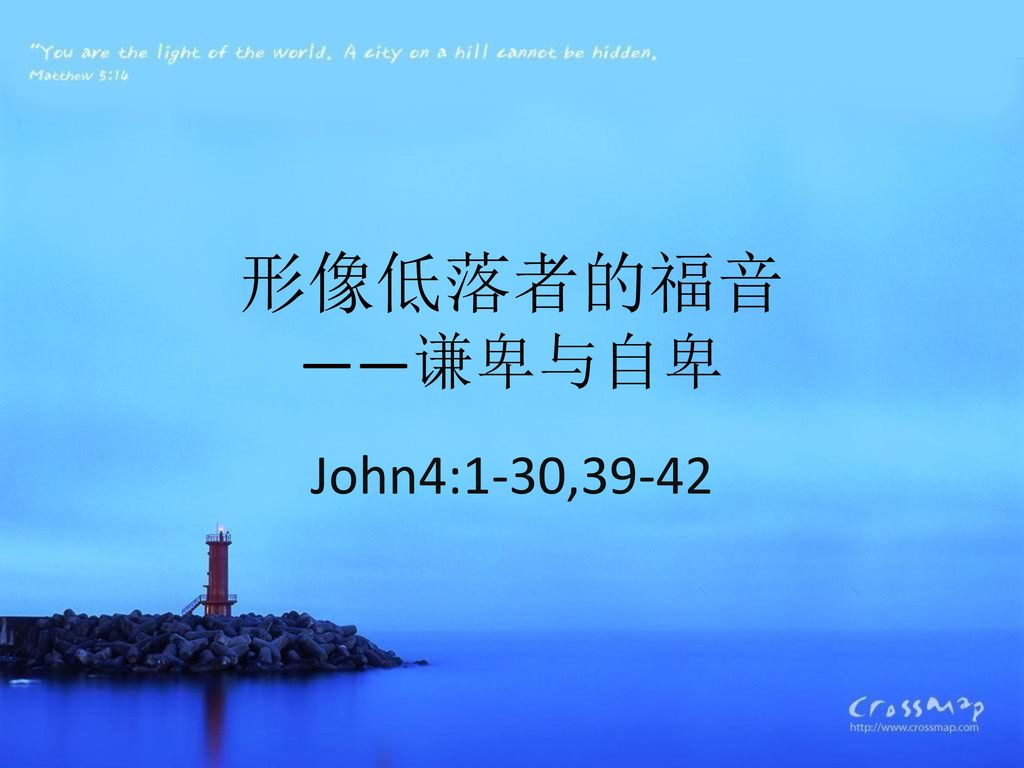 形像低落者的福音 ——谦卑与自卑 John4:1-30,39-42 Read the bible