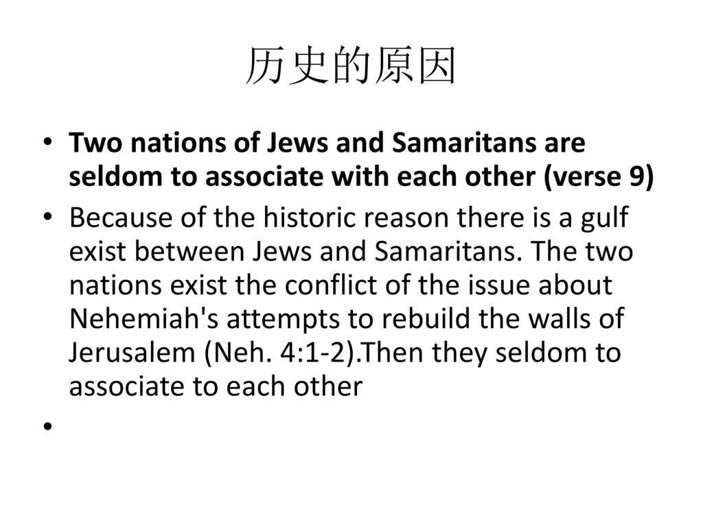 历史的原因 Two nations of Jews and Samaritans are seldom to associate with each other (verse 9)