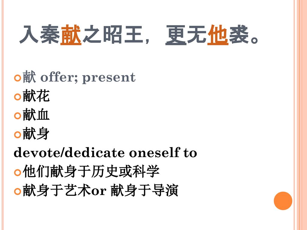 入秦献之昭王,更无他裘。 献 offer; present 献花 献血 献身 devote/dedicate oneself to