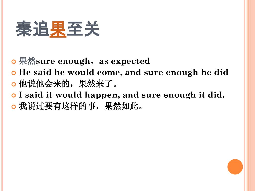 秦追果至关 果然sure enough,as expected