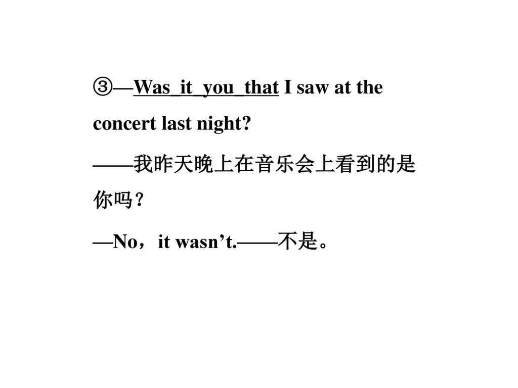 ③—Was_it_you_that I saw at the concert last night