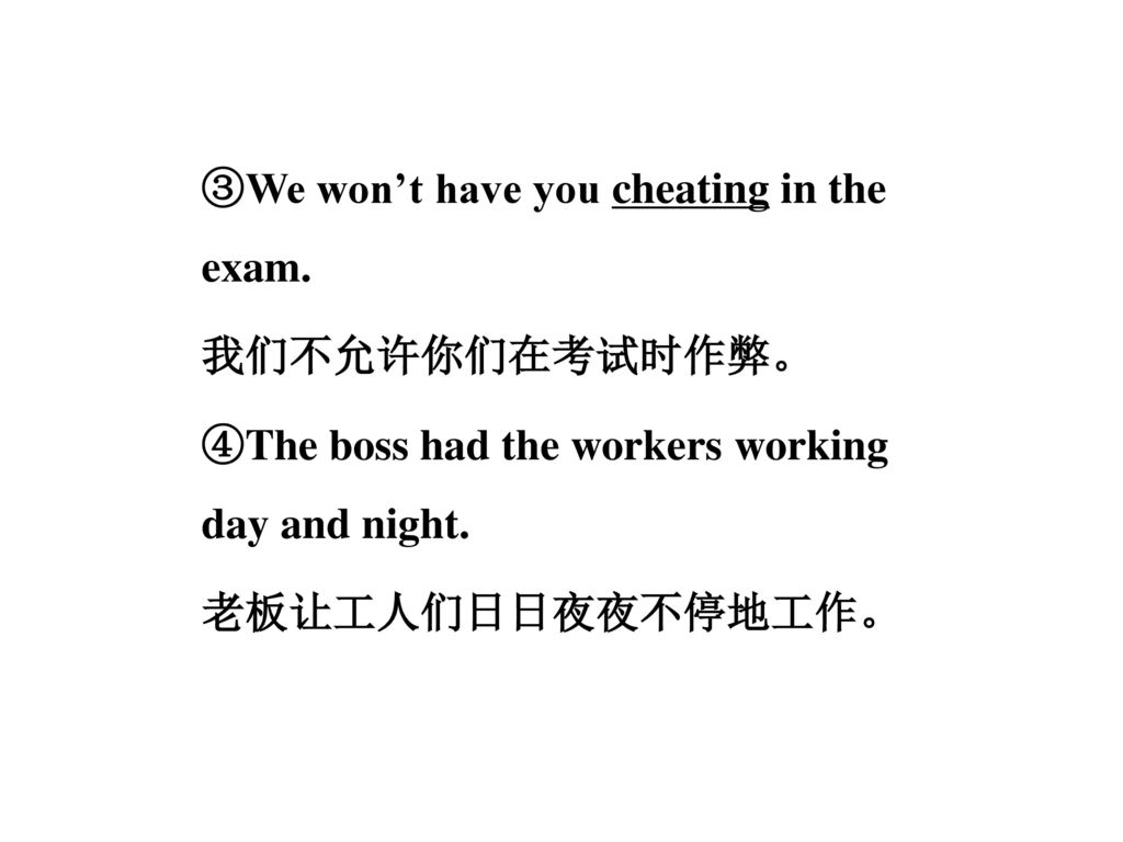 ③We won't have you cheating in the exam