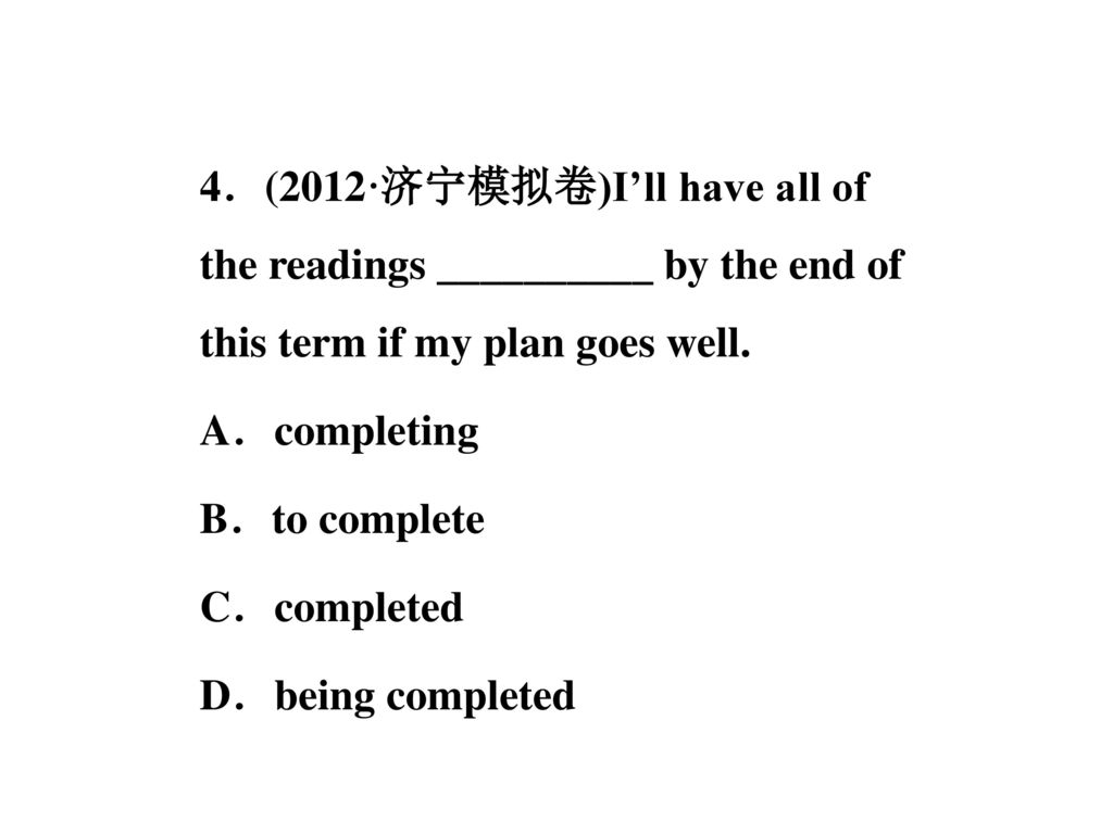 4.(2012·济宁模拟卷)I'll have all of the readings __________ by the end of this term if my plan goes well.