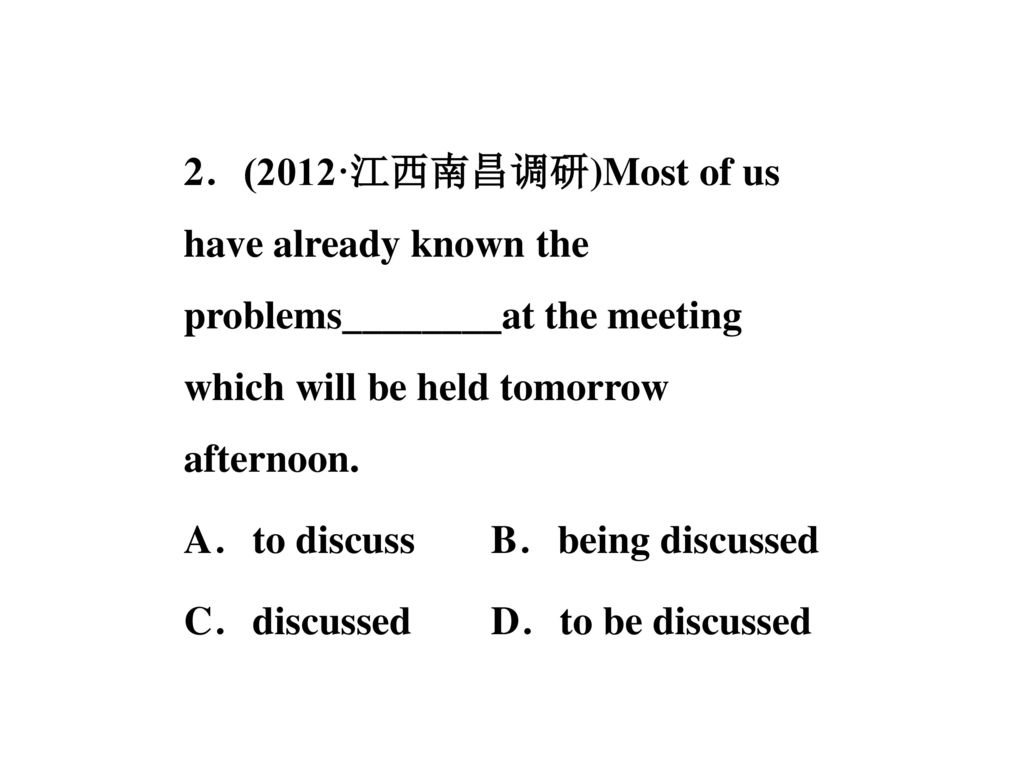 2.(2012·江西南昌调研)Most of us have already known the problems________at the meeting which will be held tomorrow afternoon.