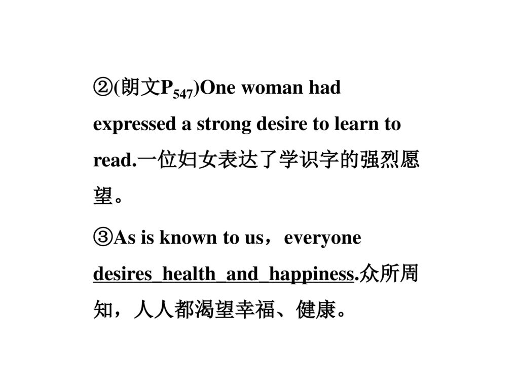 ②(朗文P547)One woman had expressed a strong desire to learn to read