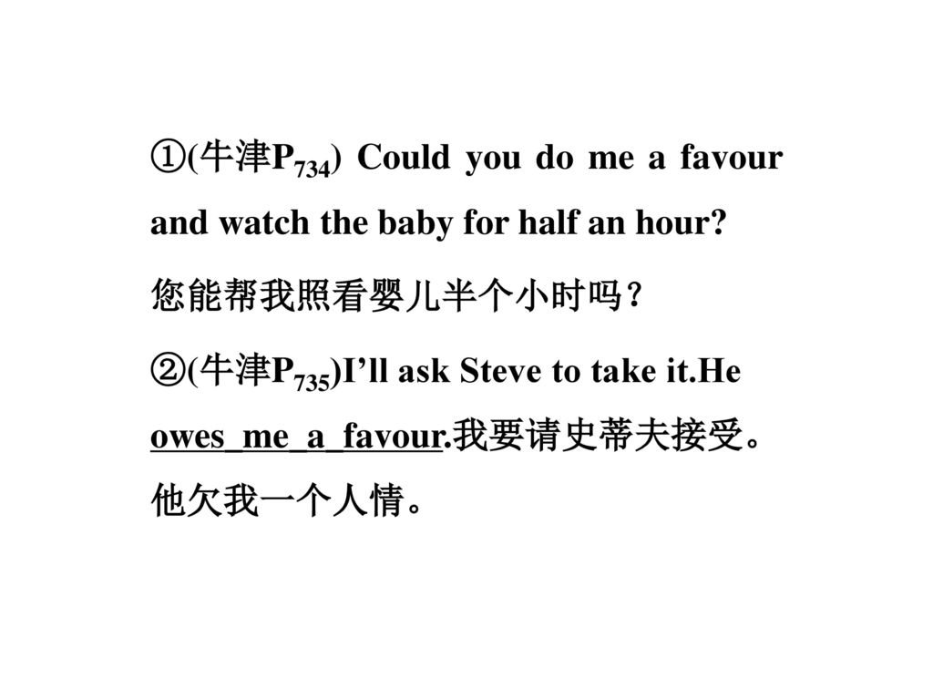 ①(牛津P734) Could you do me a favour and watch the baby for half an hour