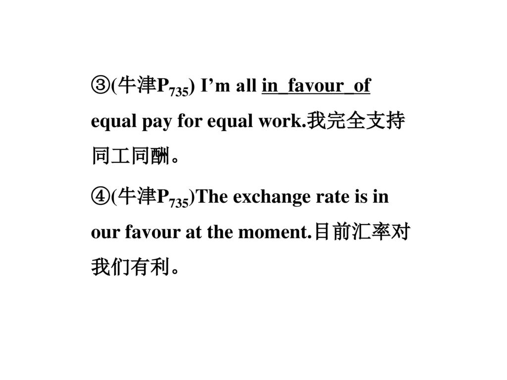 ③(牛津P735) I'm all in_favour_of equal pay for equal work