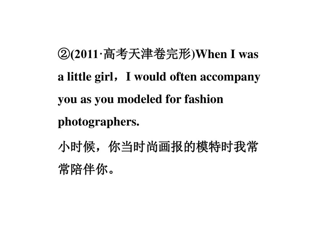 ②(2011·高考天津卷完形)When I was a little girl,I would often accompany you as you modeled for fashion photographers.