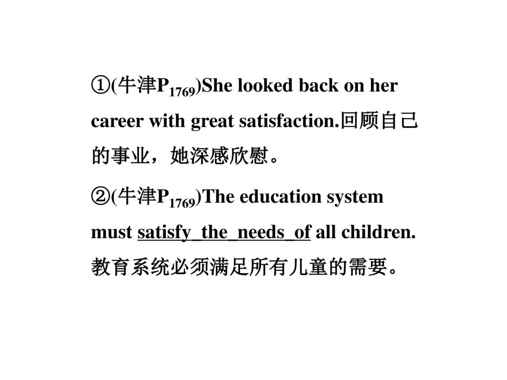 ①(牛津P1769)She looked back on her career with great satisfaction