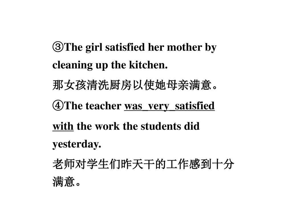③The girl satisfied her mother by cleaning up the kitchen
