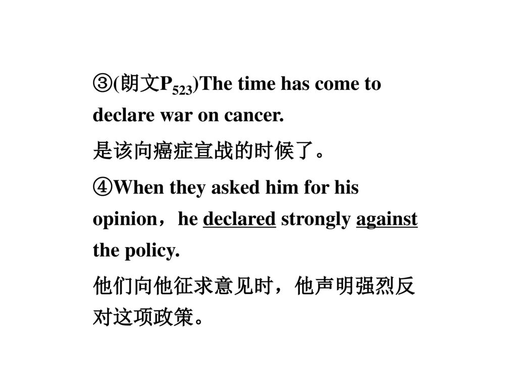 ③(朗文P523)The time has come to declare war on cancer