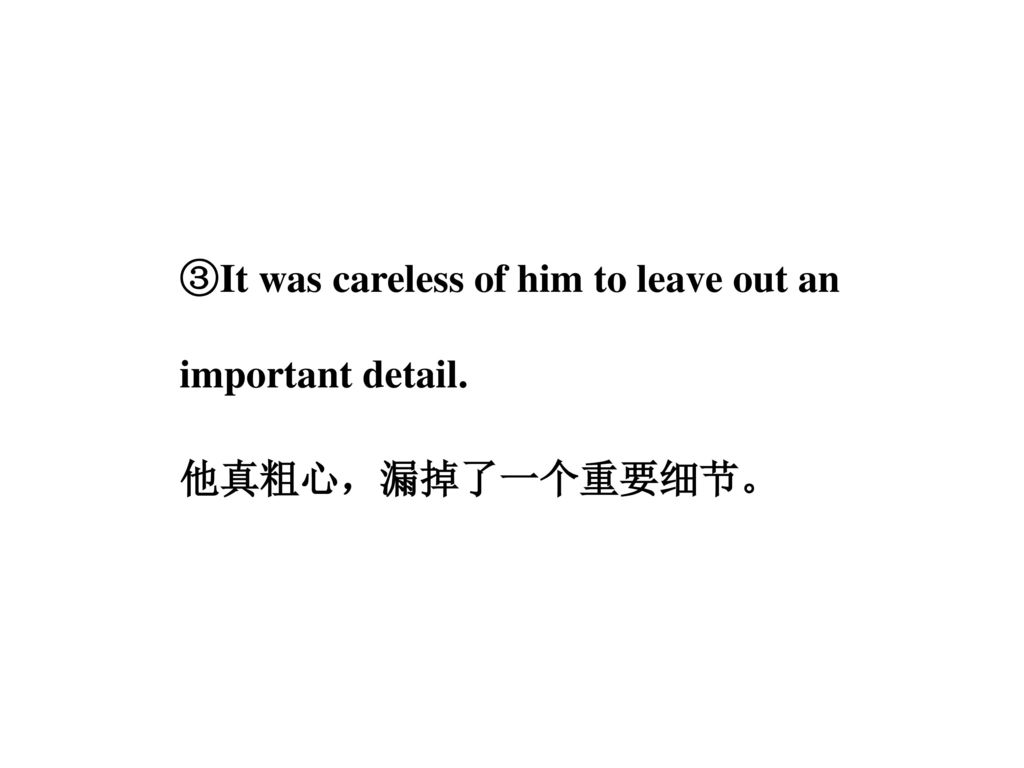 ③It was careless of him to leave out an important detail