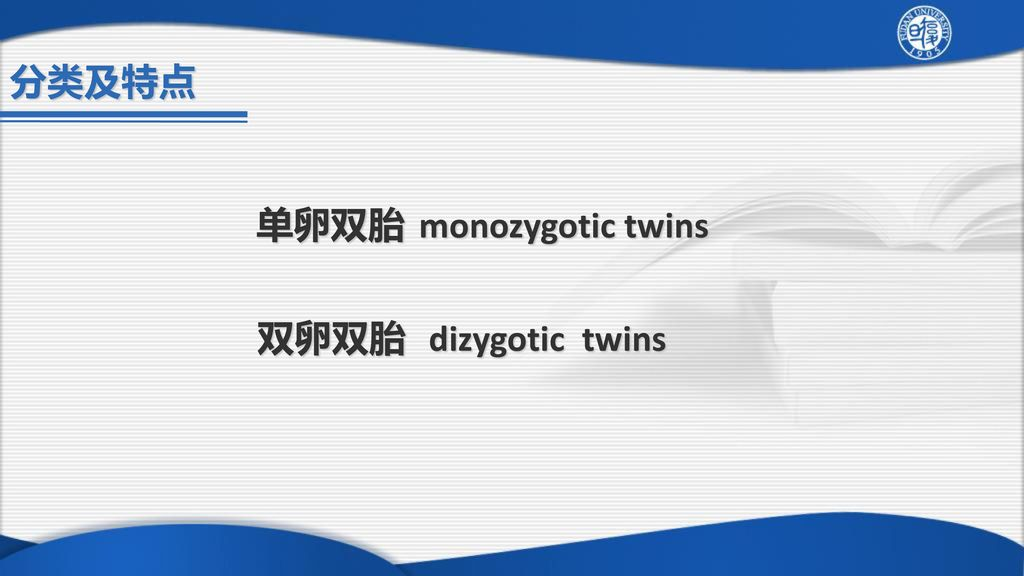 分类及特点 单卵双胎 monozygotic twins 双卵双胎 dizygotic twins