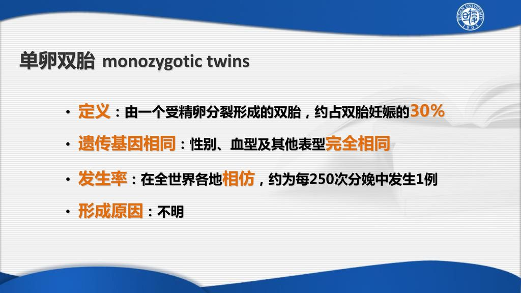 单卵双胎 monozygotic twins