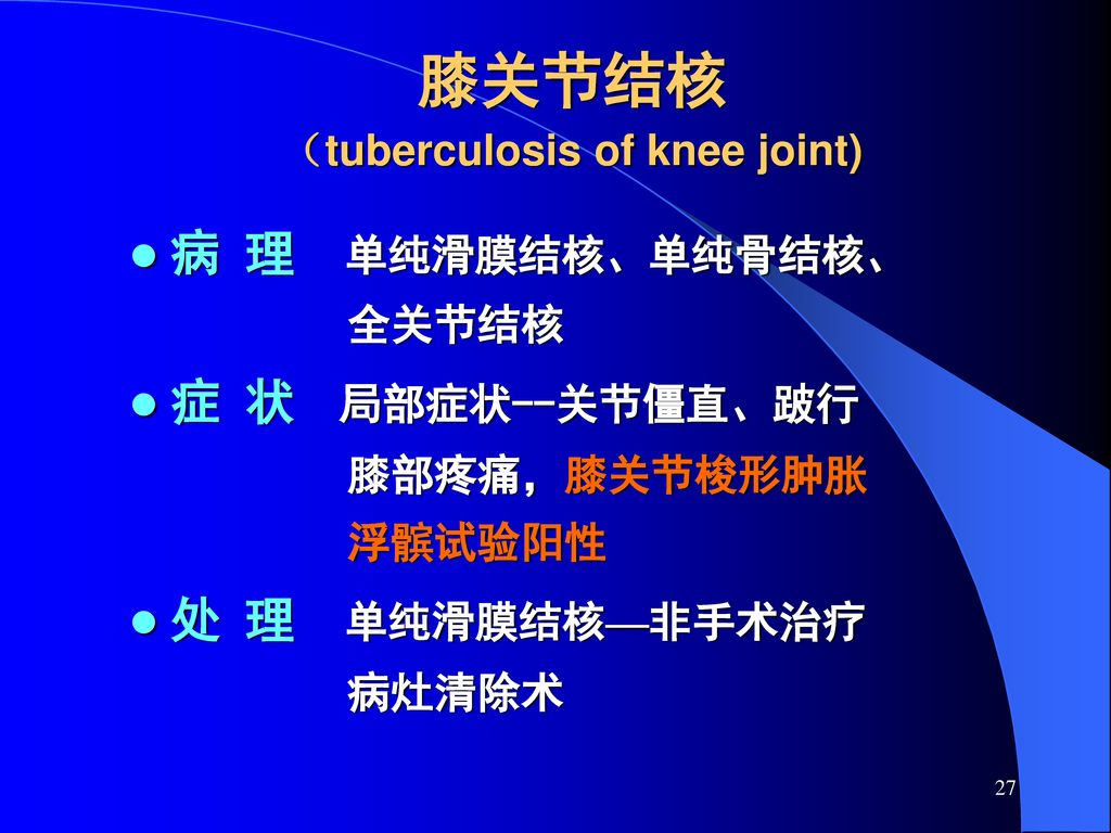 膝关节结核 (tuberculosis of knee joint)