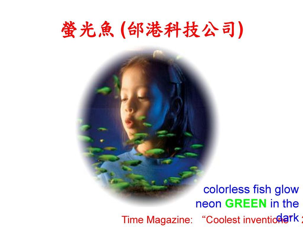 螢光魚 (邰港科技公司) colorless fish glow neon GREEN in the dark