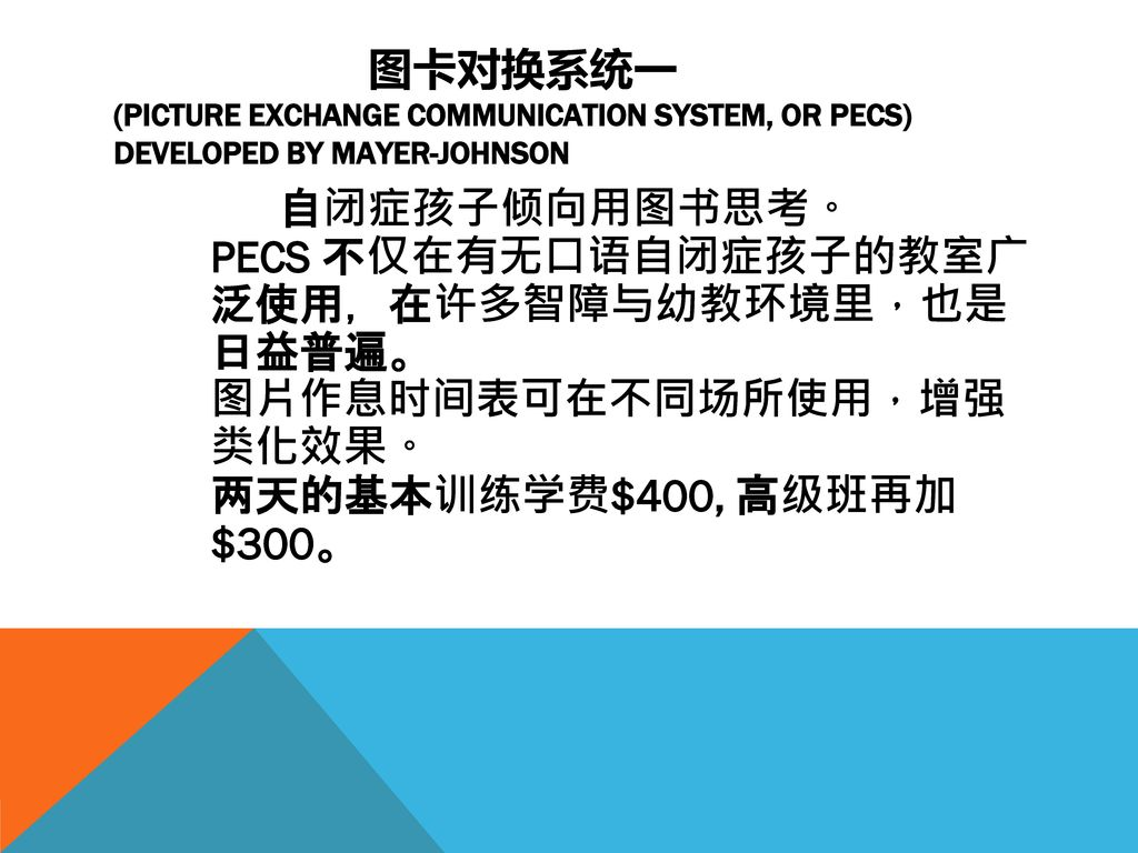 图卡对换系统一 (PICTURE EXCHANGE COMMUNICATION SYSTEM, OR PECS) DEVELOPED BY MAYER-JOHNSON