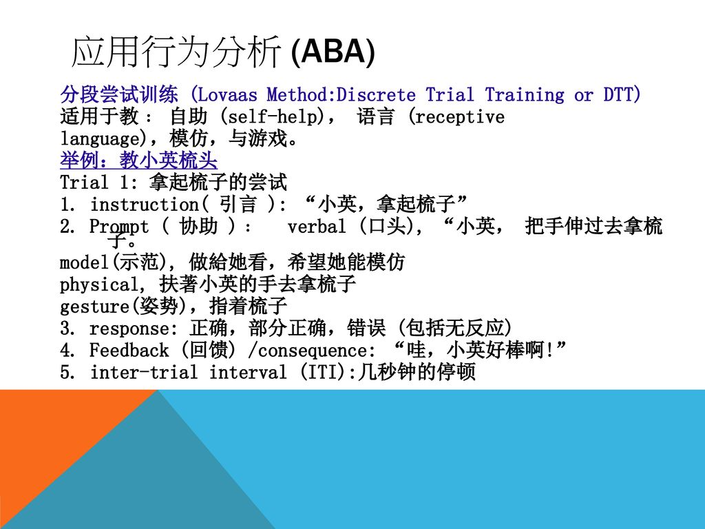 应用行为分析 (ABA) 分段尝试训练 (Lovaas Method:Discrete Trial Training or DTT)