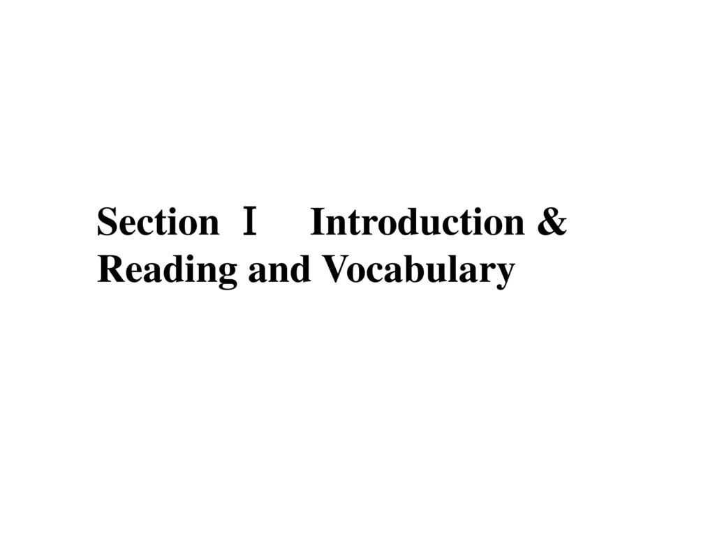 Section Ⅰ Introduction & Reading and Vocabulary